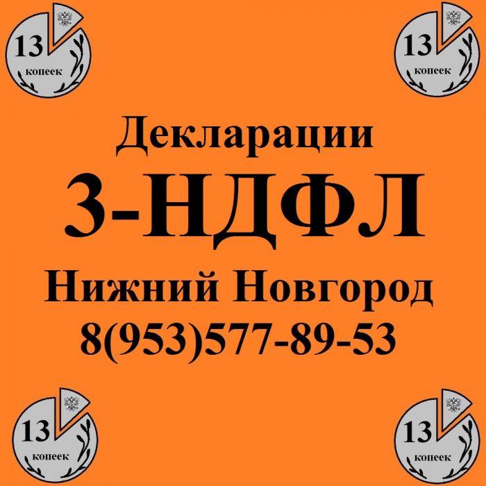Услуги по заполнению декларации 3 ндфл нижний новгород декларация ндфл выписка банка